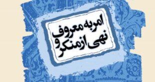امر به معروف و نهی از منکر فضیلتی بالاتر از جهاد