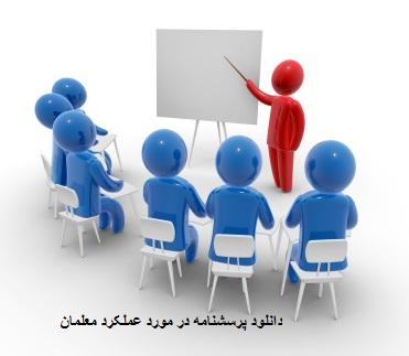 دانلود پرسشنامه در مورد عملکرد معلمان