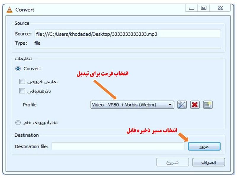ساده ترین راه تبدیل فرمت opus به mp3 با پخش کننده VLC