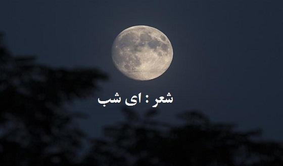 شعر: ای شب