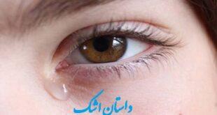 شعر زیبای داستان اشک