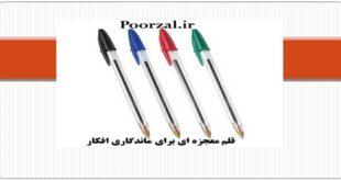 قلم معجزه ای برای ماندگاری افکار