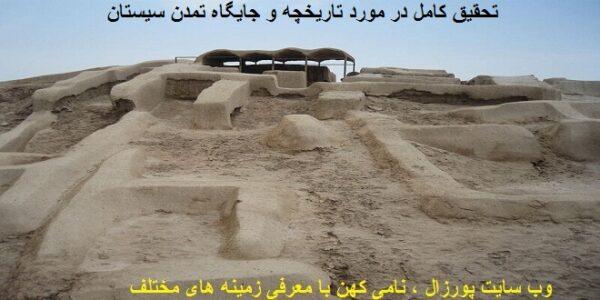 تحقیق-کامل-در-مورد-تاریخچه-و-جایگاه-تمدن-سیستان