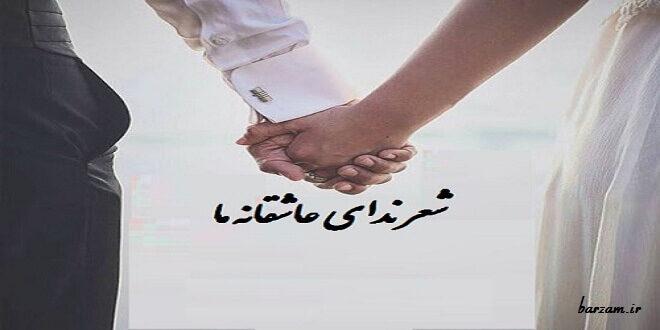 شعر زیبای ندای-عاشقانه-ما