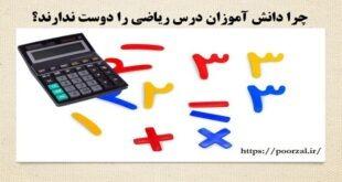 چرا دانش آموزان درس ریاضی را دوست ندارند؟