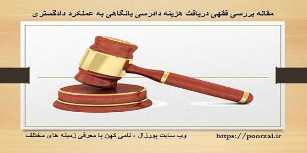 مقاله بررسی فقهی دریافت هزینه دادرسی بانگاهی به عملکرد دادگستری