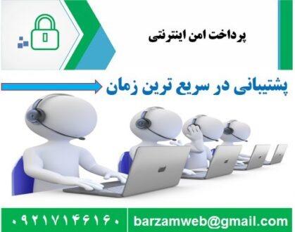 پرداخت امن وب سایت برزام
