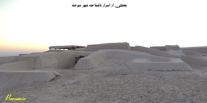 سیستم آب رسانی اسرار شهر سوخته سیستان