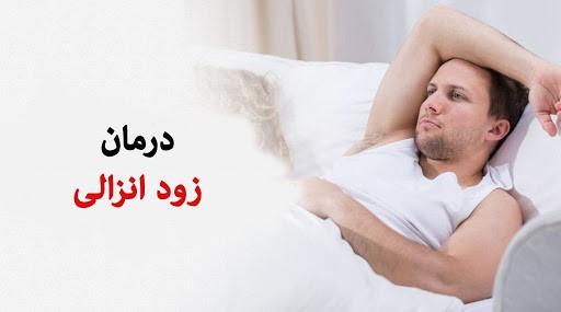 درمان زود انزالی