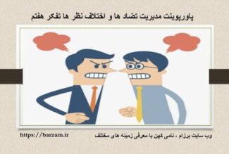 پاورپوینت مدیریت تضاد ها و اختلاف نظر ها تفکر هفتم