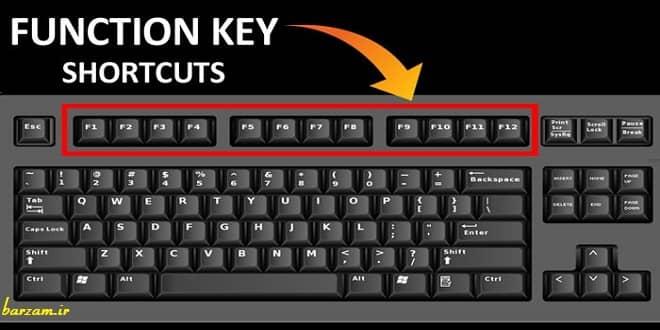 معرفی کاربرد کلیدهای F کیبورد