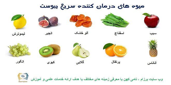 میوه درمان کننده یبوست